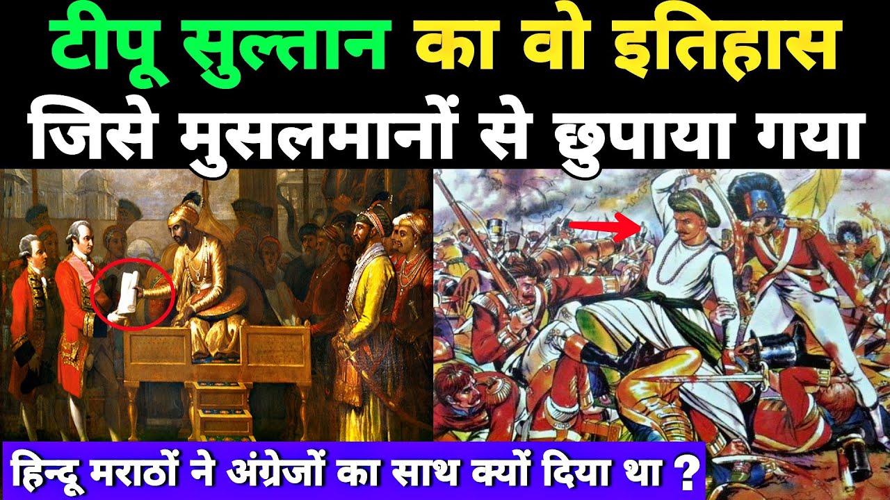 खून खोल उठेगा | Real history of Tipu Sultan | वो वक़्त जब टीपू सुल्तान ने अकेले ही भारत की हिफाजत की