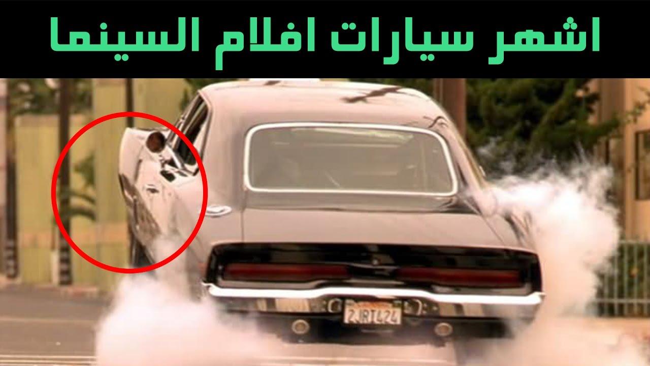 72d2ca76634be أشهر السيارات في أفلام السينما - YouTube