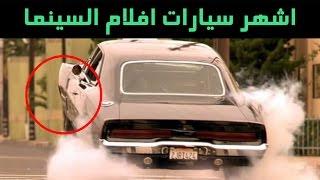أشهر السيارات في أفلام السينما