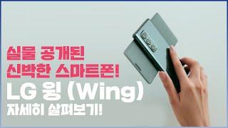 실물 공개된 LG 윙 (Wing), 신박한 스마트폰 자…