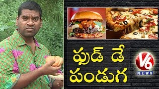 Bithiri Sathi On World Food Day | Sathi Satirical Conversation With Savitri | Teenmaar News | V6