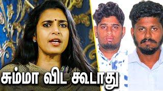 ஒருத்தனையும் சும்மா விட கூடாது : Kasthuri Emotional Interview About Pollachi Issue |