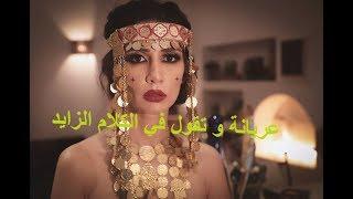 أكثر عشرة فنانات تونسيات وقحات