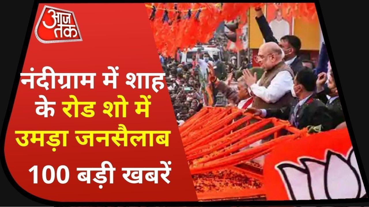 Hindi News Live: देश-दुनिया की इस वक्त की 100 बड़ी खबरें I Nonstop 100 I Top 100 I Mar 30, 2021