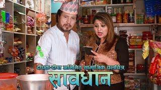 Dipak Dipa's  New Social Film - Sabadhan
