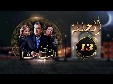 Znkt al bacha (tunisie Episode 14