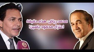 """محمد رياض يكشف حقيقة اعتزال """"حماه"""" محمود ياسين"""