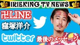 卍LINEこと窪塚洋介さんが2017.5.16にてTwitterを自身でつぶやく事を辞...