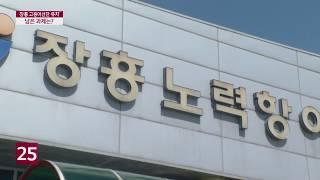 [JH장흥방송][LG헬로비전]장흥 고등어 선단 유치