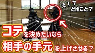 【剣道】国体出場選手による一撃必殺コテ打ちセミナー!!【前編】