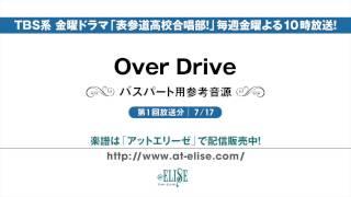 「Over Drive」 バスパートの参考音源です。バスのメロディーラインと、...
