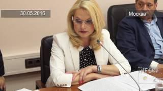 Татьяна Голикова об отчете  ЦБ о проделанной работе в 2015 году