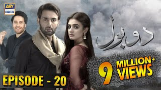 Do Bol Episode 20 | 23rd April 2019 | ARY Digital [Subtitle Eng]