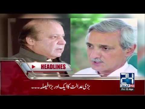 News Headlines  | 1:00 PM  | 13 April 2018 | 24 News HD