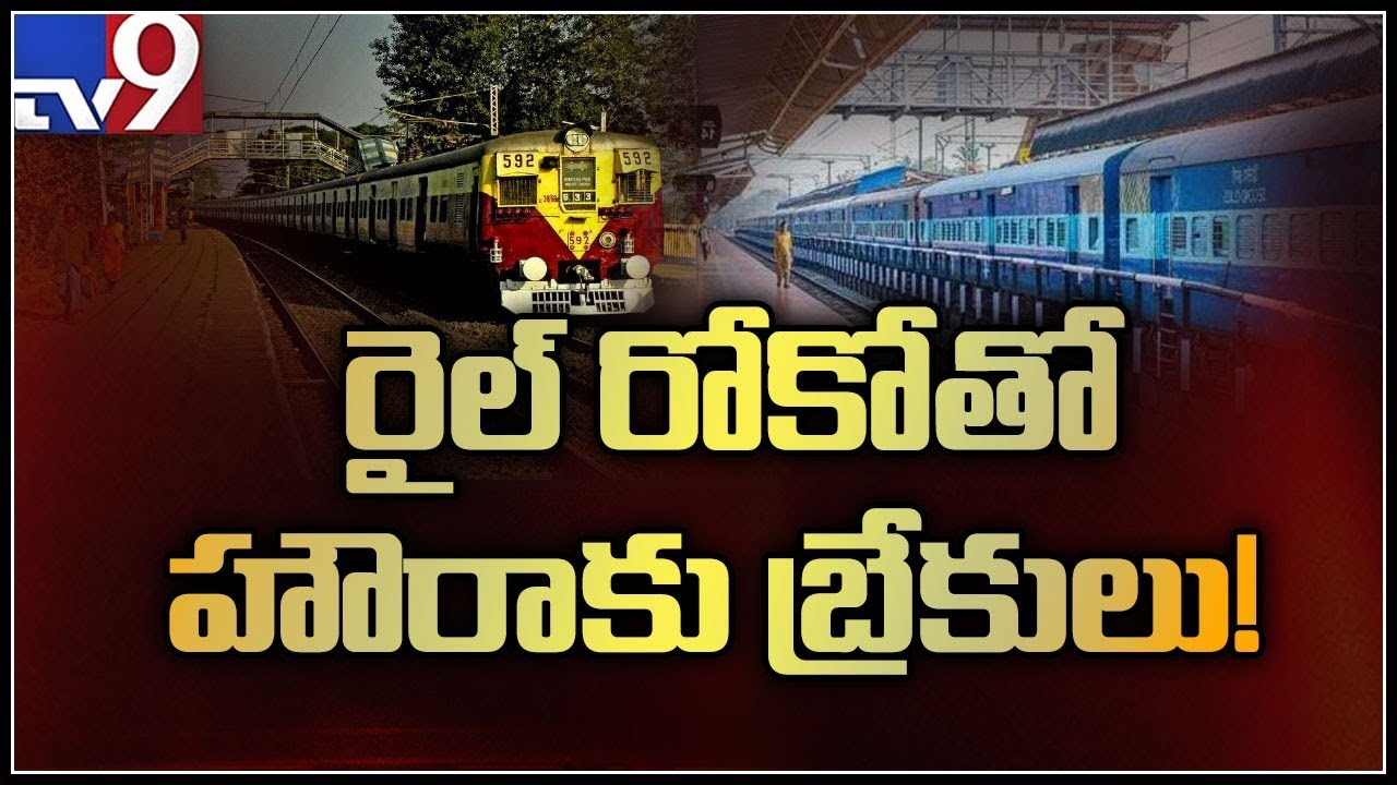 howrah-trains-cancelled-over-violence-in-parts-of-kolkata-tv9
