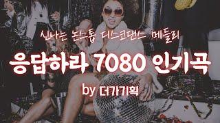 [디스코댄스 메들리]  응답하라 7080 그시절 히트 인기곡 모음 by더가기획