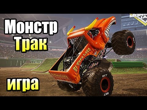 Monster Jam Steel Titans  #1 — Монстр Траки от THQNordic {PC} прохождение часть 1