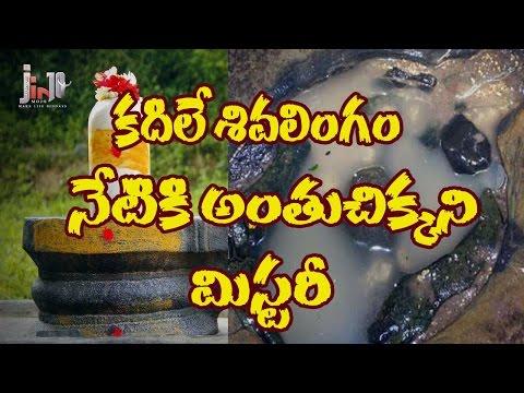 నమ్మినా నమ్మకపోయినా ఇది నిజం.. కదిలే శివలింగం|Shocking Moving Shiva Lingam in Rudrapoor