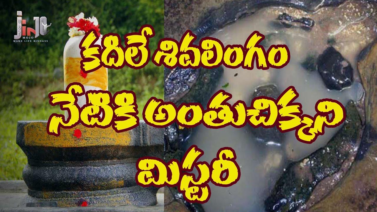 Shocking Moving Shiva Lingam in Rudrapoor