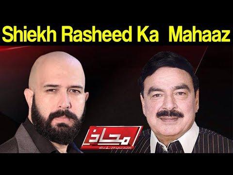 Mahaaz With Wajahat Saeed Khan - Shiekh Rasheed Ka Mahaaz - 3 June 2018 | Dunya News