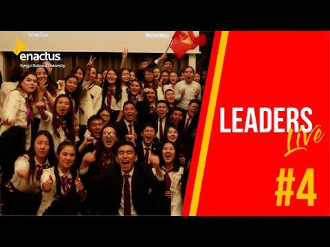 Leaders LIVE - Командный влог #4