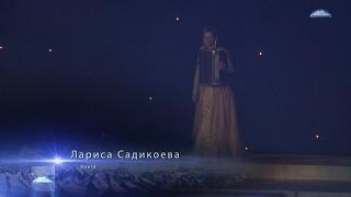 Лариса Садикоева - Хонга