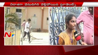 TS EAMCET Engineering 2016: 2 Students Denied entry for Coming Late at JNTU Masab Tank