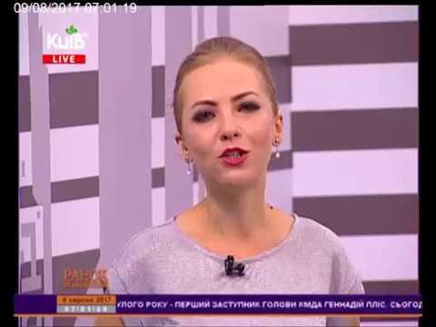 Телеканал Київ: 09.08.17 Ранок по-київськи