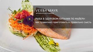 Рыба. Диетические рецепты для здорового питания. Верба Майер