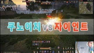Black Desert Online Kunoichi vs Berserker Giant PvP 검은사막 쿠노이치 vs 자이언트 PvP