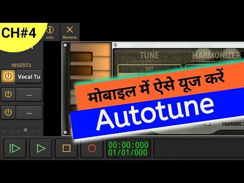 Ab Mobile Se Hi Gaane Me Autotune Lagaye || Chapter#4 || Audio Evolution Tutorials