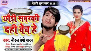 #छौड़ी सबरकी दही बेच हे !!#Neeraj Premi Yadav का !!#देहाती झूमर NEW !!#Chhadi Sabarki Dahi Bech He
