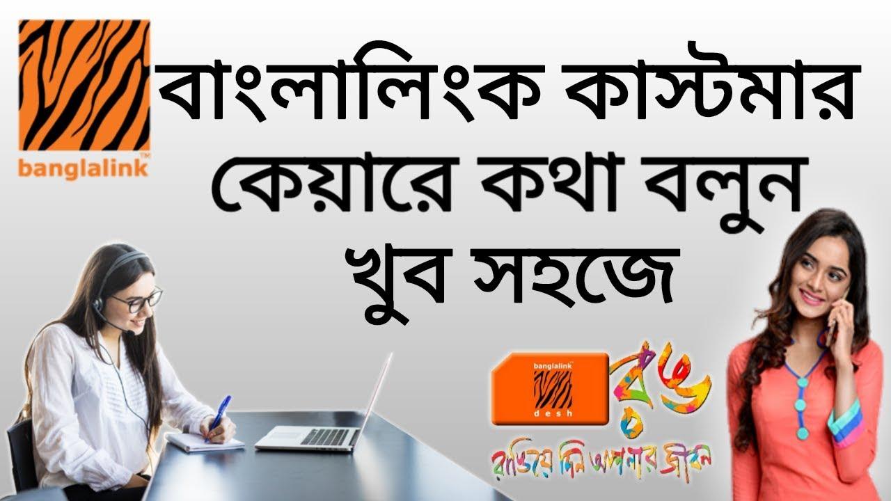 How To Banglalink Customer Care Code Number Bangla Tutorial Youtube