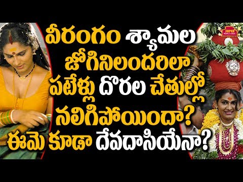 Veerangam Shyamala Devi Unknown Facts will Shock You | Celebs News | Super Movies Adda