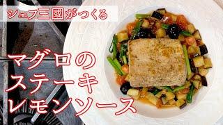 マグロのステーキ レモンソース|オテル・ドゥ・ミクニさんのレシピ書き起こし
