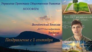 Поздравление с 1 сентября 2019 года. Вознесенский Вячеслав. Урок №1