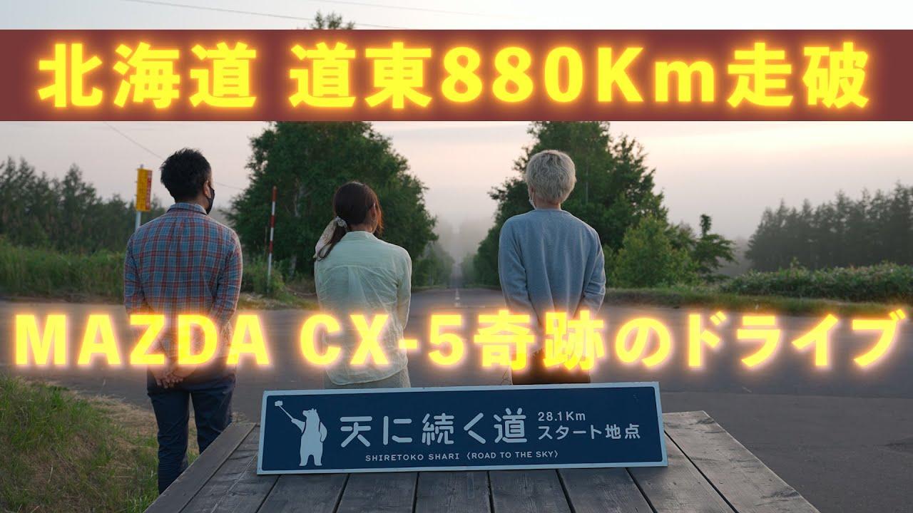 【CX-5】北海道東走破編 天につづく道(前編)