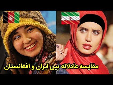 مقایسه جالب و عادلانه بین ایران و افغانستان | بی احترامی ممنوع