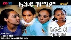 ERi-TV Series: እንዳ ዝማም - ክፋል 44 - Enda Zmam (Part 44), April 19, 2020