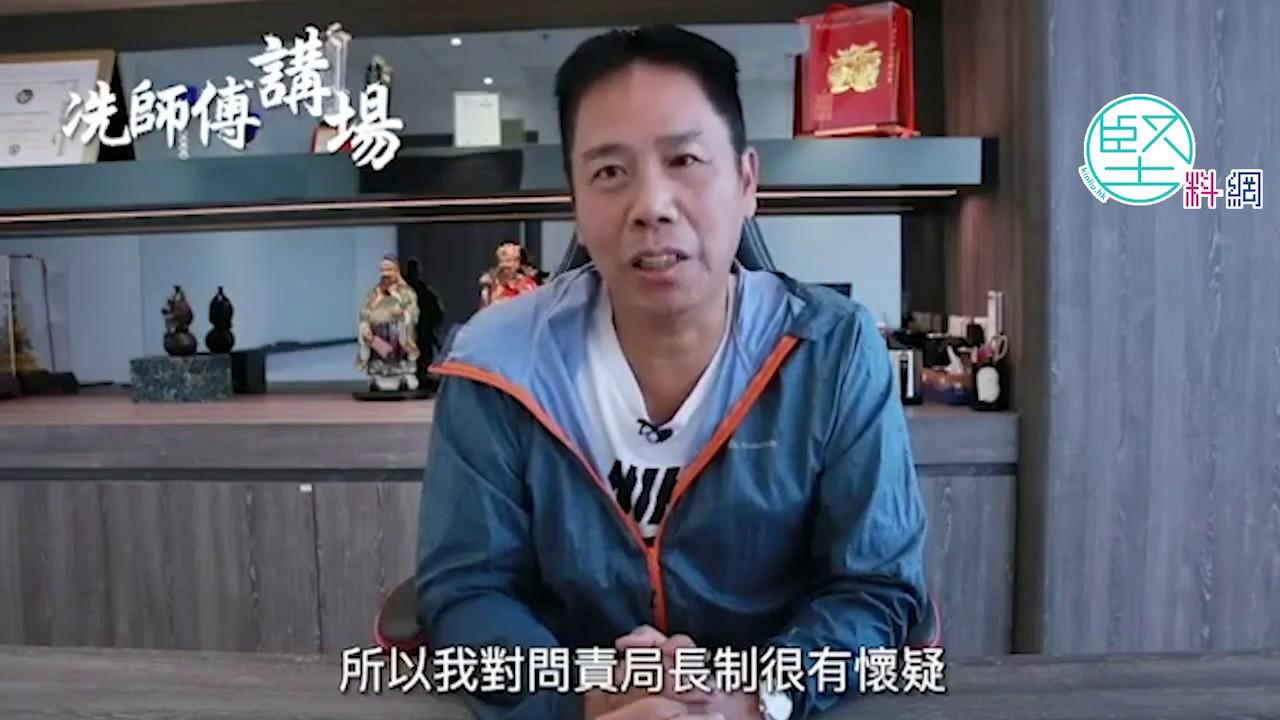 【管治危機】公務員高調參與反修例集會 冼國林斥違《公務員守則》 - YouTube