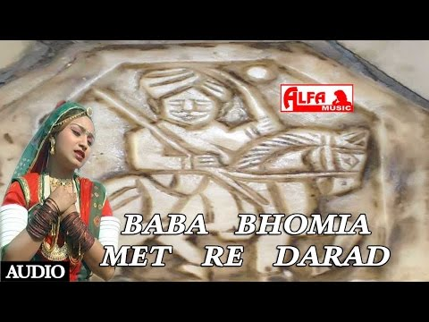 बाबा भोमिया मर्द म्हारो मेट रे दर्द Bhagwan Sahay Sain   Rajasthani Audio songs