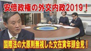 改元、募集工訴訟、韓国駆逐艦射撃レーダー照射問題、日露北方領土交渉...
