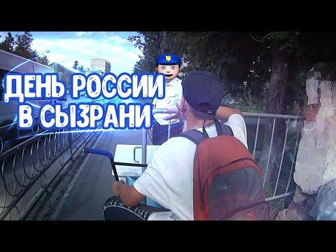 ДЕНЬ РОСИИ В СЫЗРАНИ VS BMX 2019
