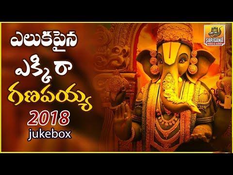 Eluka Paina Ooregi Songs | 2018 Ganpathi Songs | 2018 Vinayaka Chavithi Songs | Ganapathi Patalu
