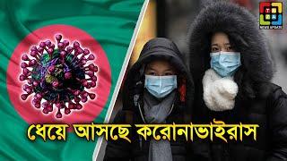 কেমন প্রস্তুতি নিয়েছে বাংলাদেশ করোনাভাইরাস রোধে? How the Coronavirus Spreads? Taza News