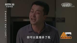《普法栏目剧》 20190815 四集迷你剧集·拯救(大结局)  CCTV社会与法