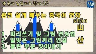 [비즈룩]우뇌발달훈련 어린이중국어기초낱말카드-한자단어1…
