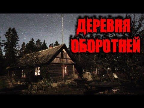 Страшные Истории - Деревня Оборотней