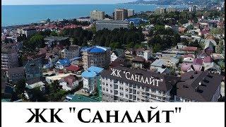 ☀️🌞Обзор новостройки в Сочи | ЖК