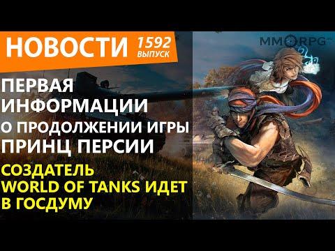 Первая информации о продолжении игры Принц Персии. Создатель World Of Tanks идет в госдуму. Новости